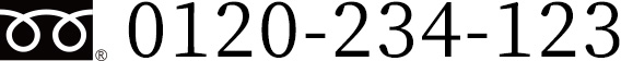 0120-234-123